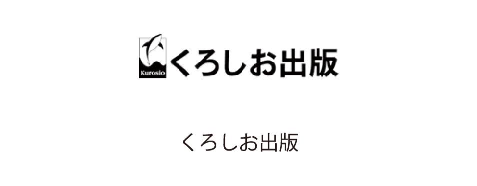 くろしお出版