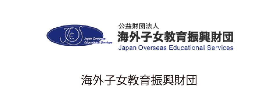 海外子女教育振興財団